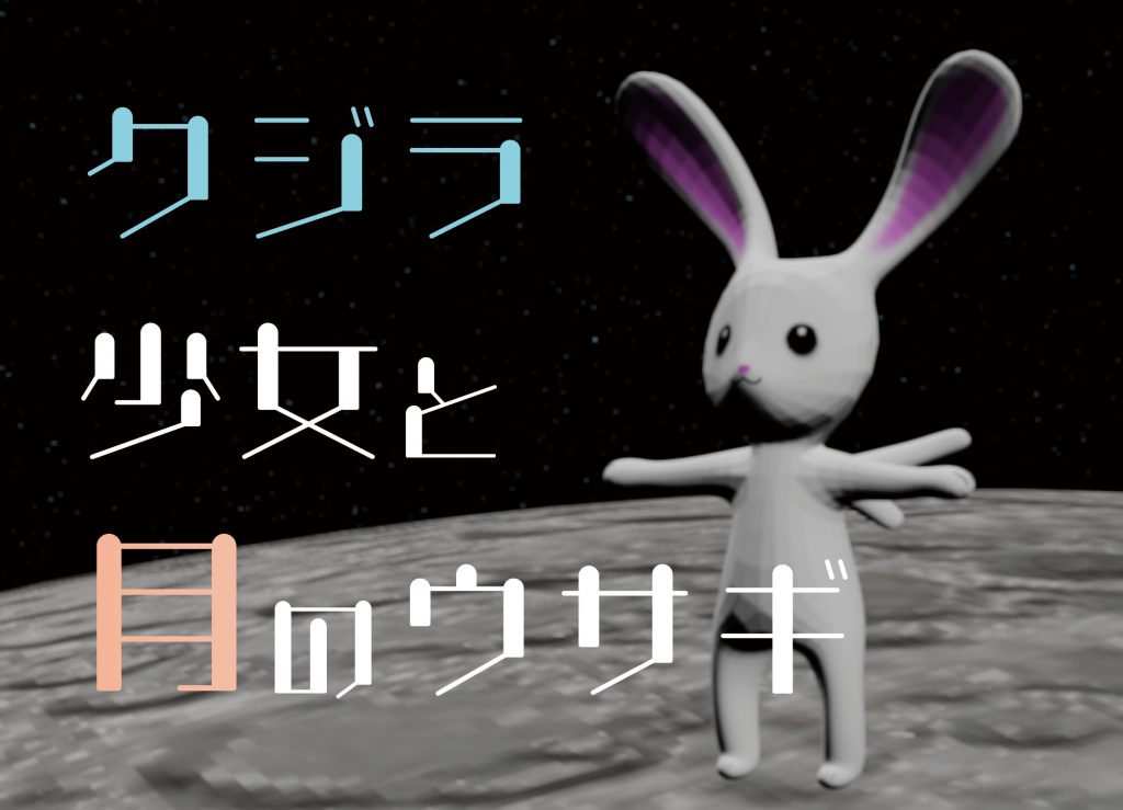 【ルールブック掲載シナリオサポート】クジラ少女と月のウサギ