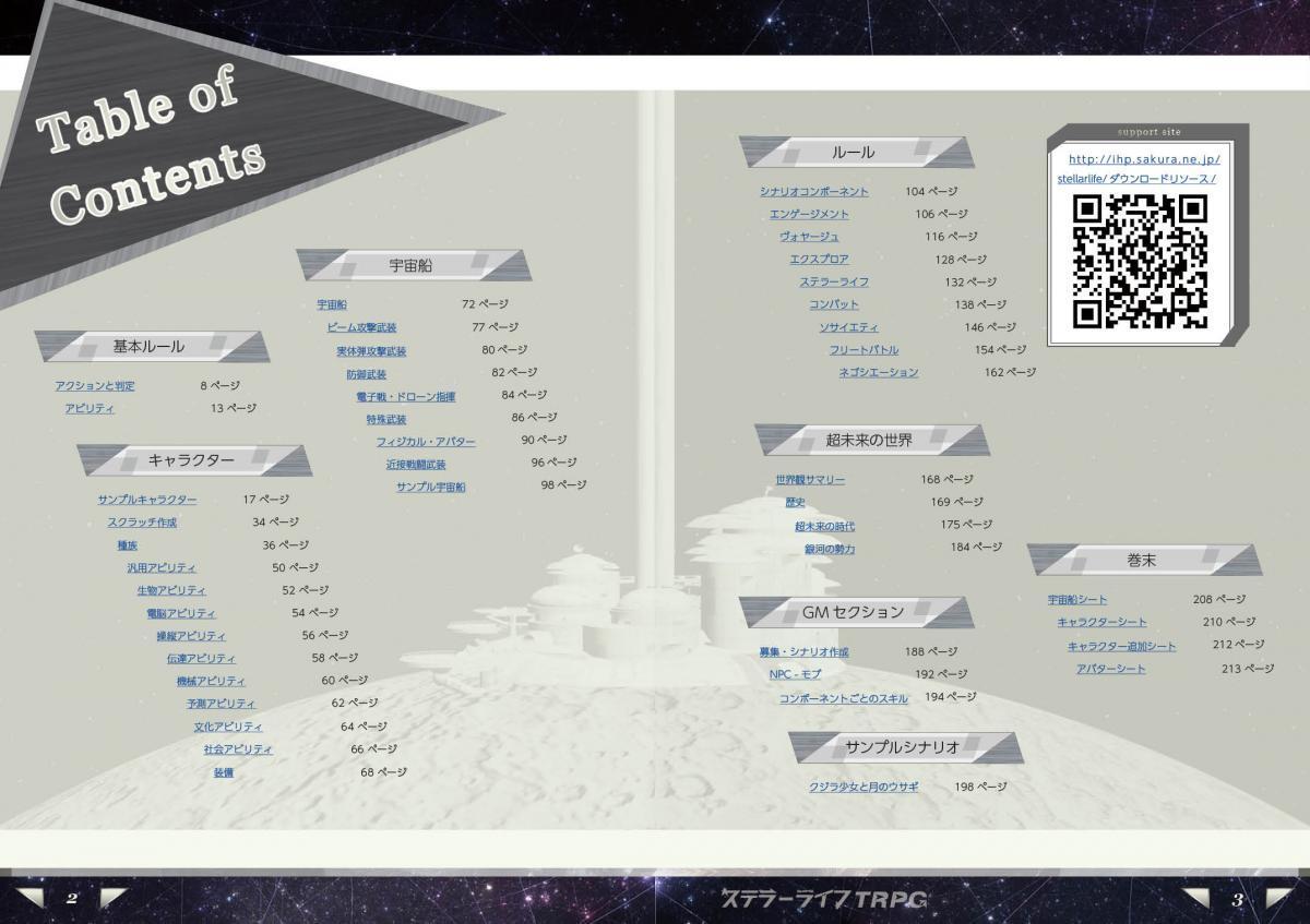 StellarLifeTRPG Ver2.0E2